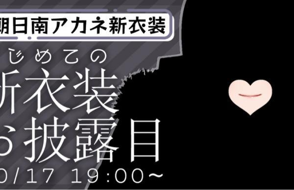 にじさんじ【悲報】朝日南アカネさん、新衣装のサムネがエロすぎると話題に・・・【Vtuber】